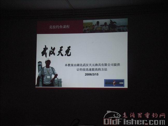 钓鱼 大师 邓 刚 宣城 讲座 在线 视频 钓鱼 大师